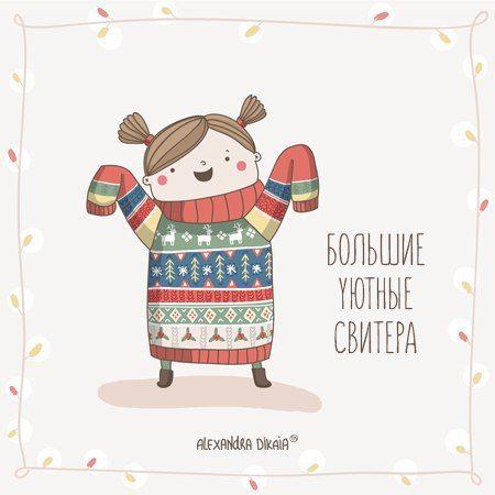 Милі ілюстрації, розповідають про те, який затишній може бути зима