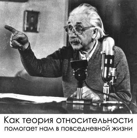 Теорія ейнштейна: застосування в житті